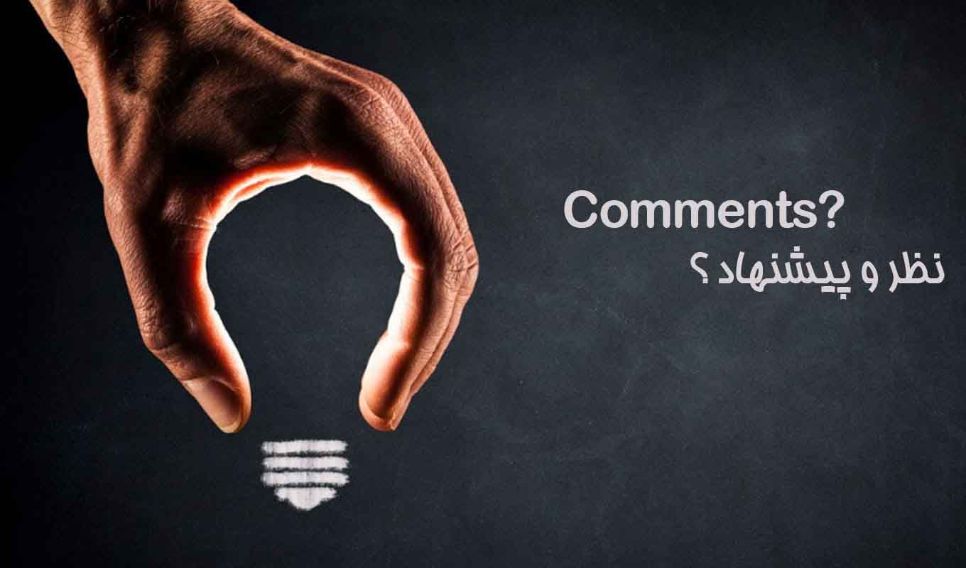 PM_Comments